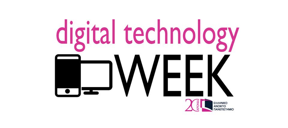 «Εβδομάδα Ψηφιακής Ενημέρωσης»